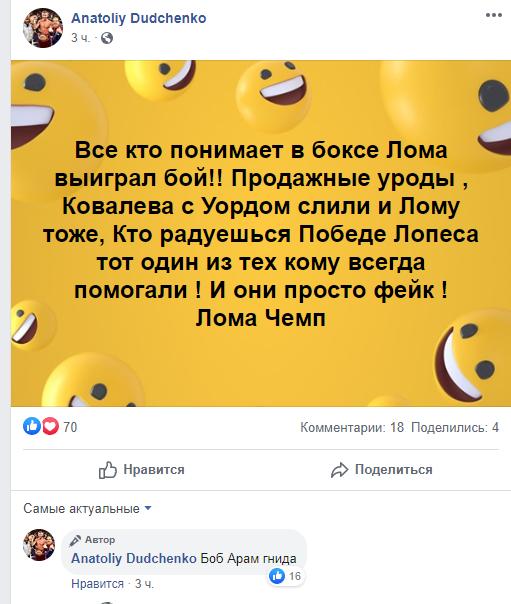 Дудченко висловився про бій Ломаченко - Лопес