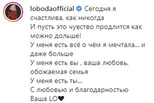 Пост Лободы в соцсети