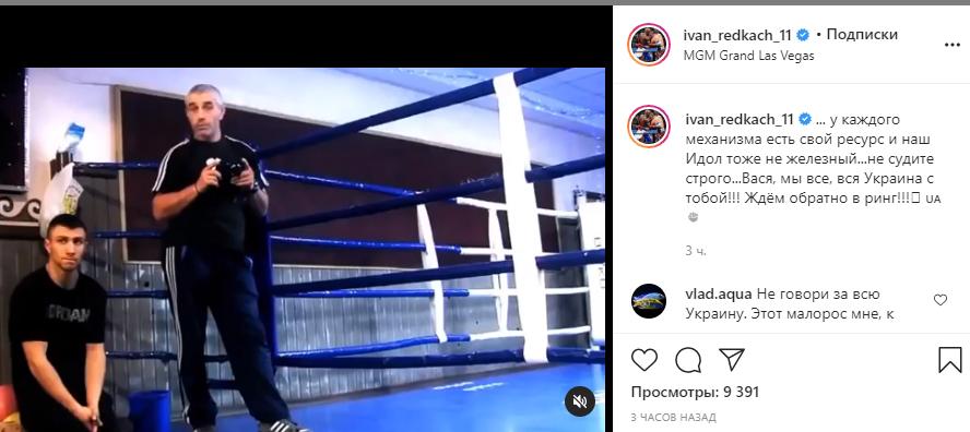 Редкач прокомментировал бой Ломаченко