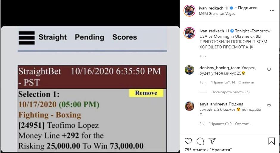 Скриншот ставки