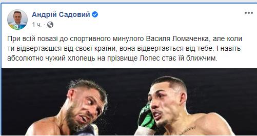 Садовий прокоментував поразку Ломаченко