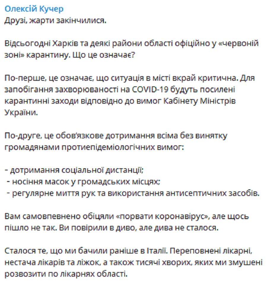 Кучер сравнил ситуацию с коронавируса в Харькове с той, что была в Италии