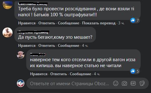 В сети отреагировали на выходку неадекватных девушек в поезде Львов – Киев