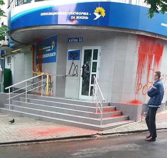 Приемная ОПЗЖ в Краматорске после нападения неизвестных