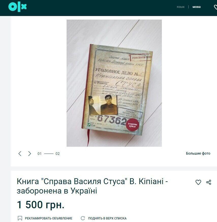 На OLX книгу продають за 1500 гривень