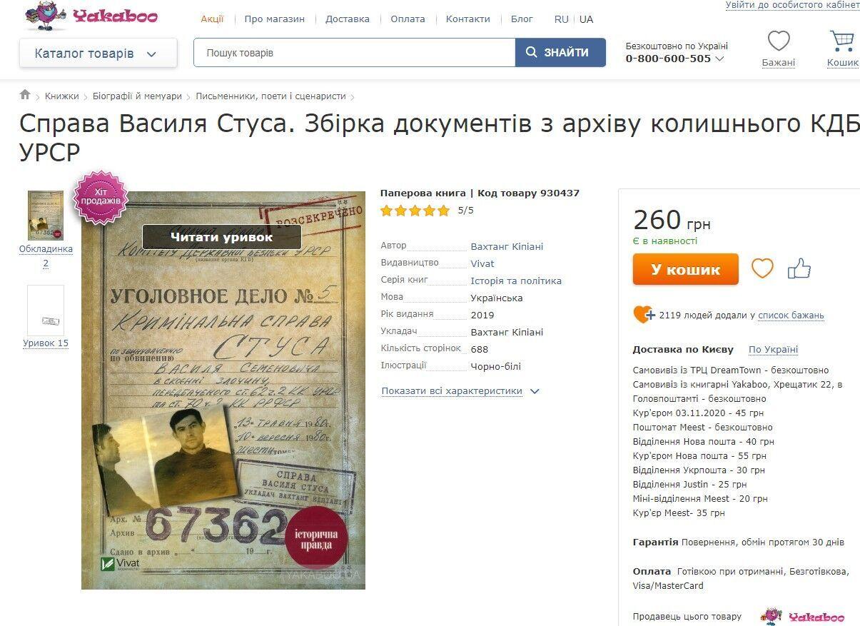 "В ""Yakaboo"" книга коштує 260 гривень"