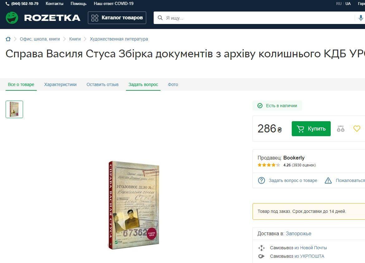 """На """"Rozetka"""" книга продається """"під замовлення"""""""
