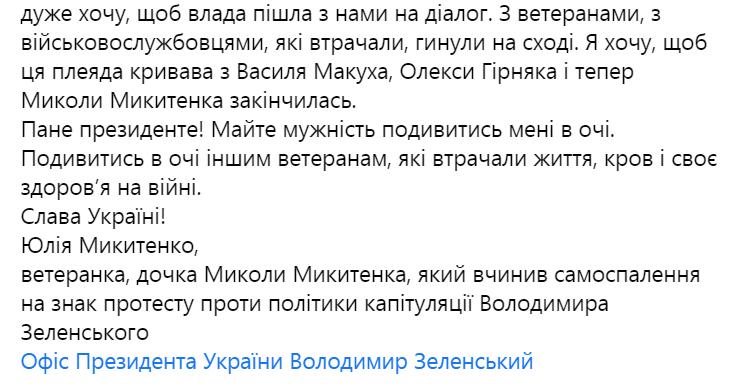 Юлия Микитенко