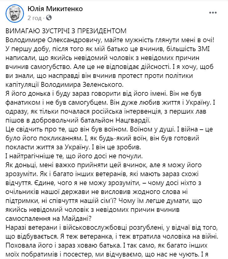 Юлія Микитенко