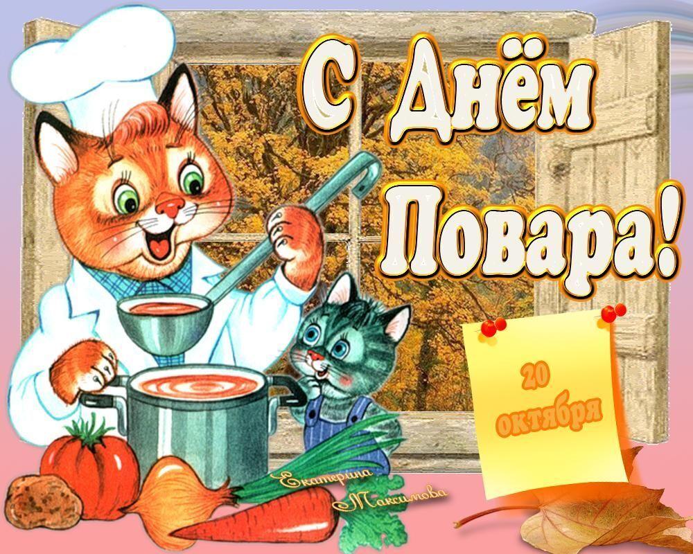 Картинка в День кухаря