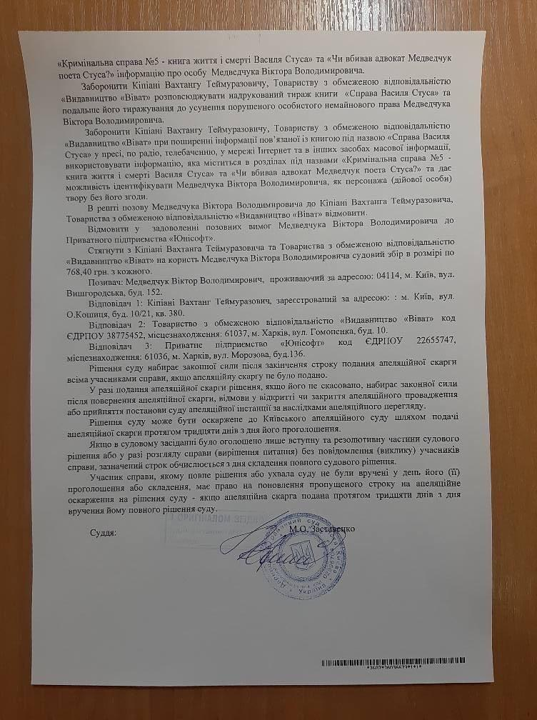 Документ подписан судьей Заставенко