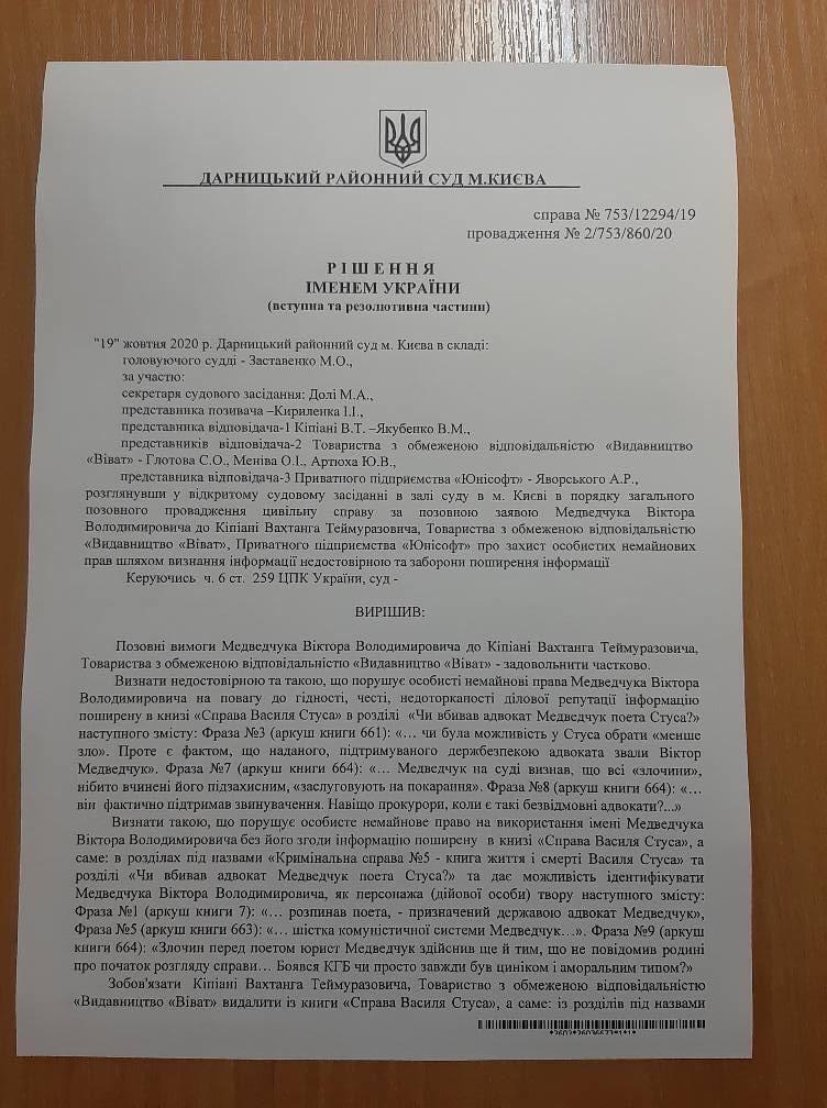 Текст решения суда по книге Вахтанга Кипиани