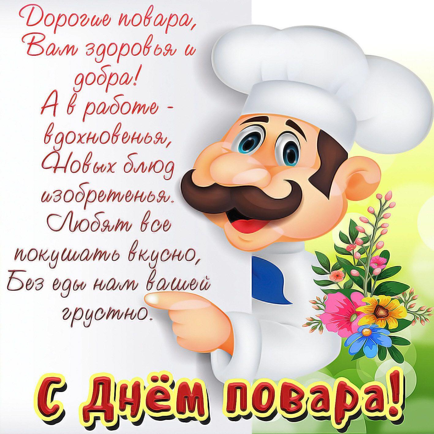 Побажання в День кухаря