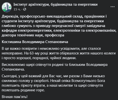 В Івано-Франківську від COVID-19 помер професор