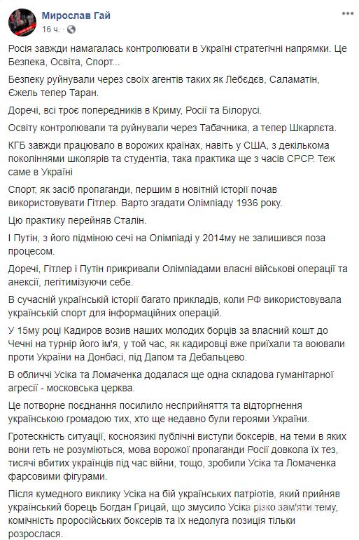 Гай отметил, что большинство украинцев обрадовались поражению Ломаченко.