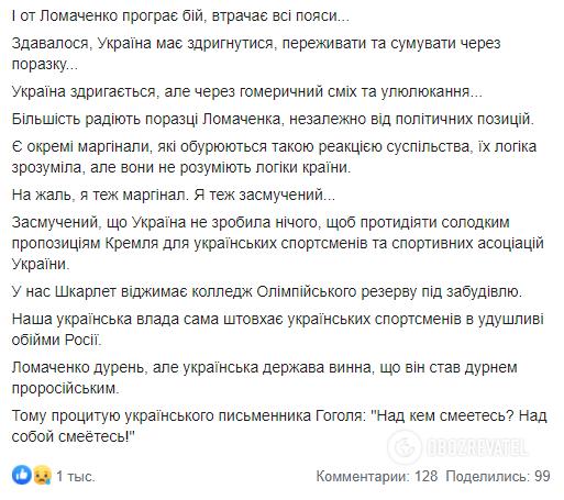 Гай в Facebook высказался о поражении Ломаченко
