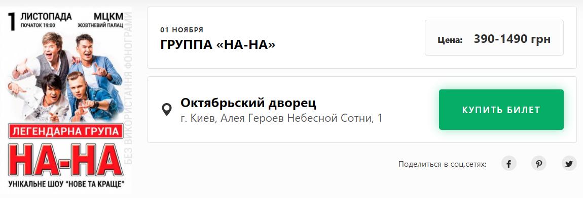 "Билеты на концерт ""На-На"" в Киеве."
