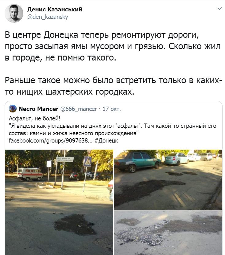 """Ремонт доріг у """"ДНР"""" висміяли у мережі"""