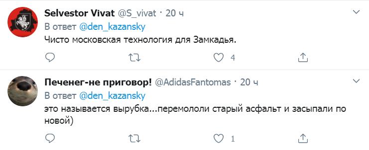 """Реакція на """"ремонт"""" доріг у Донецьку"""