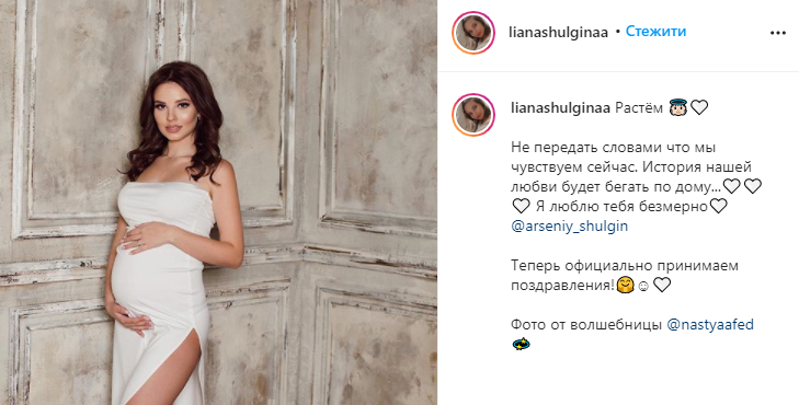 Ліана Шульгіна вперше стане мамою.