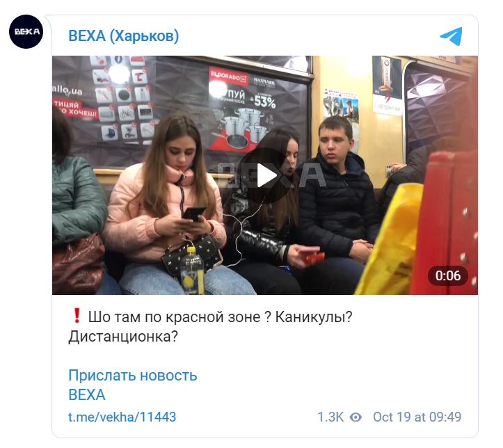 В Харькове игнорируют карантин.