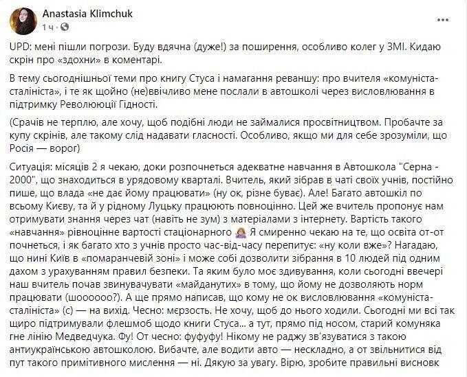 Климчук рассказала об обучении в автошколе