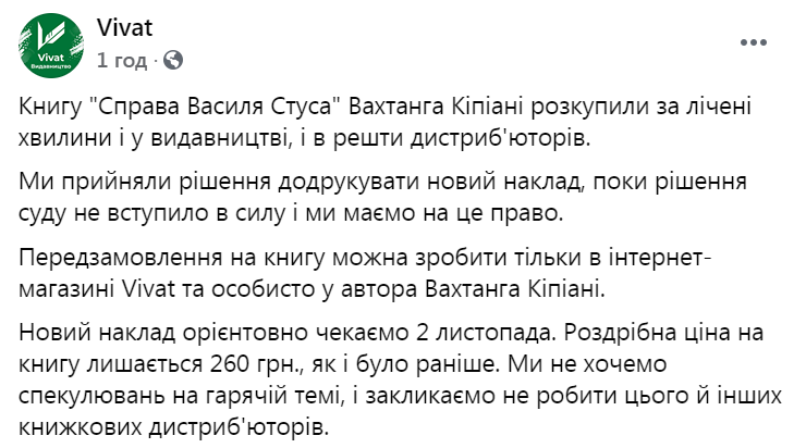 Дело Василия Стуса