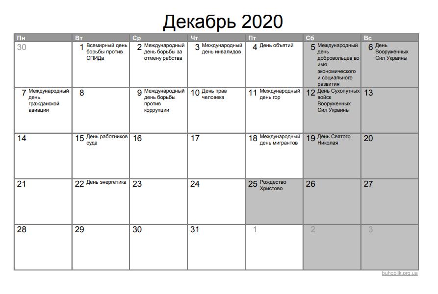 31 декабря 2020 года в Украине будет официально рабочим днем