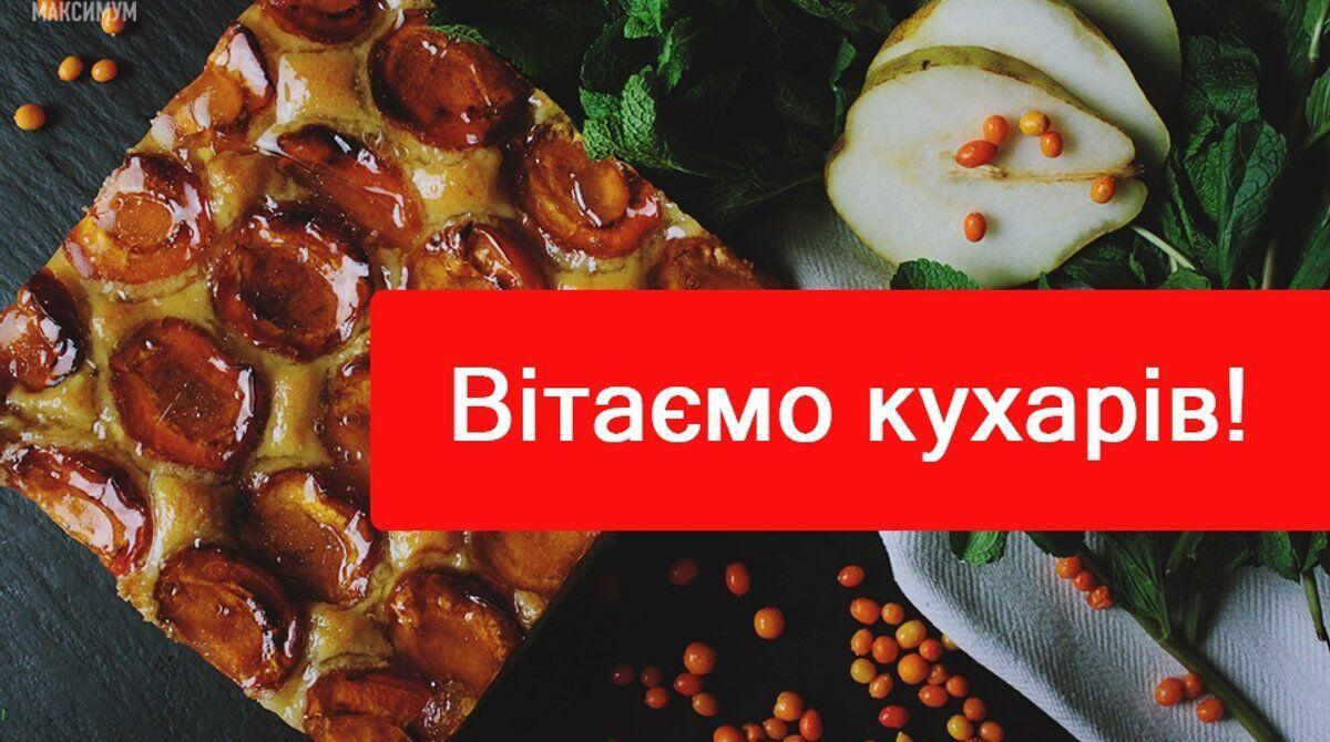 Листівка до Дня кухаря