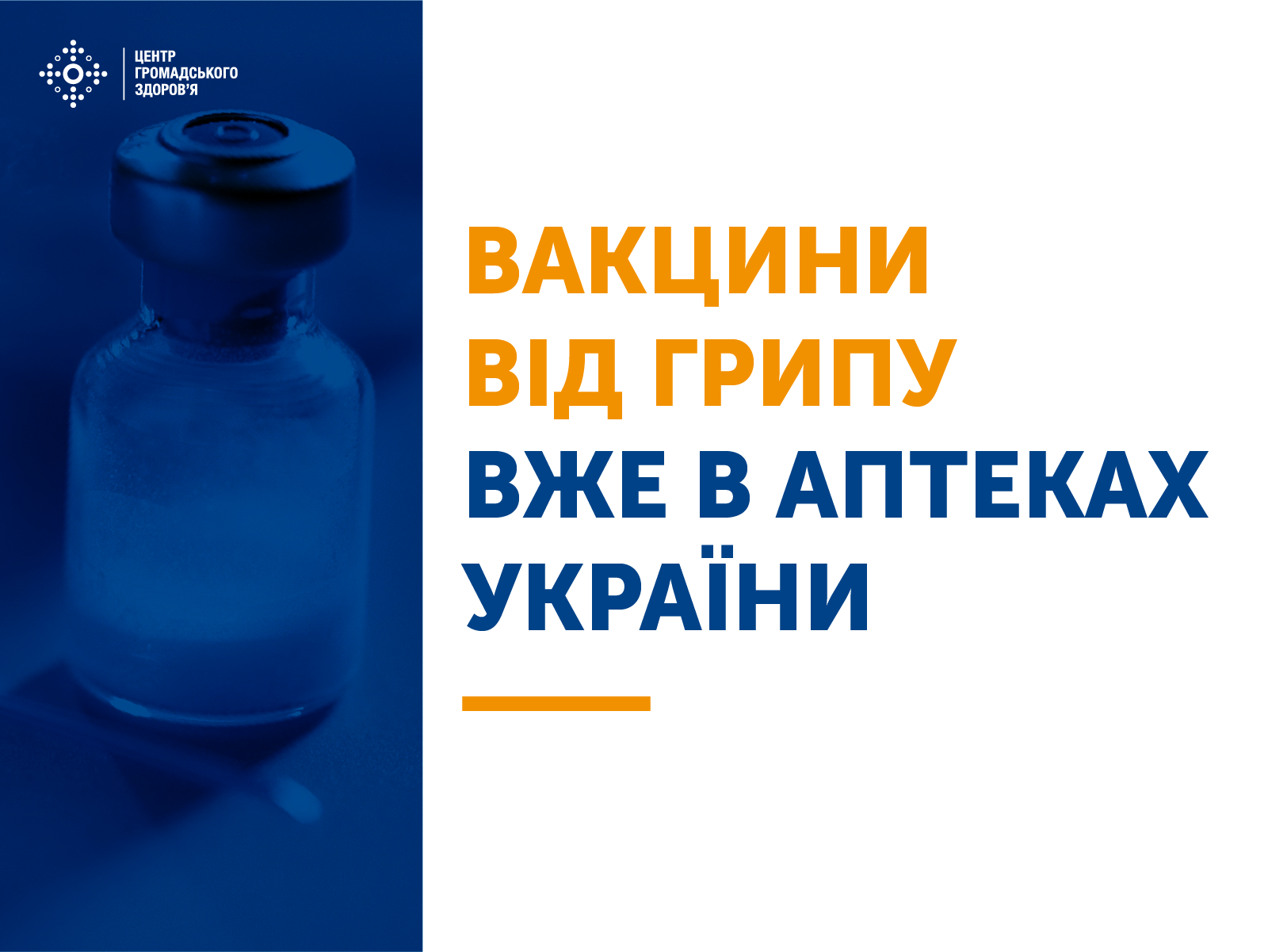 В аптеки України завезли вакцини проти грипу, що захищають від трьох штамів