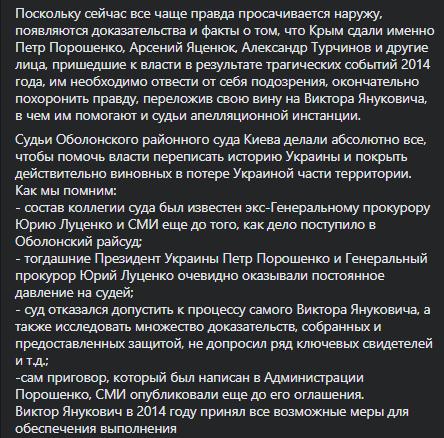 Приговор Януковичу в 13 лет за госизмену вступил в силу