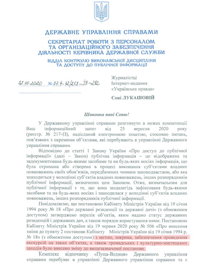 В Госуправлении пояснили изменения закона для госдачи в Пуще-Водице.