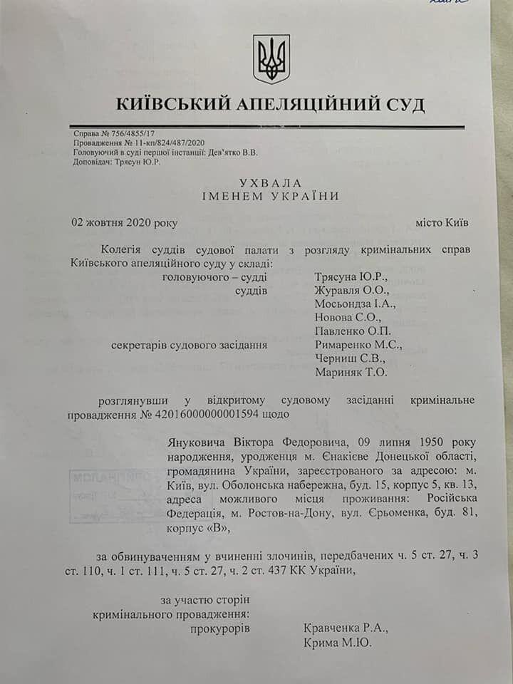 Решение Киевского апелляционного суда по Януковичу.
