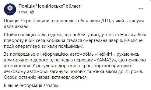 В ДТП на Черниговщине погибла молодая пара