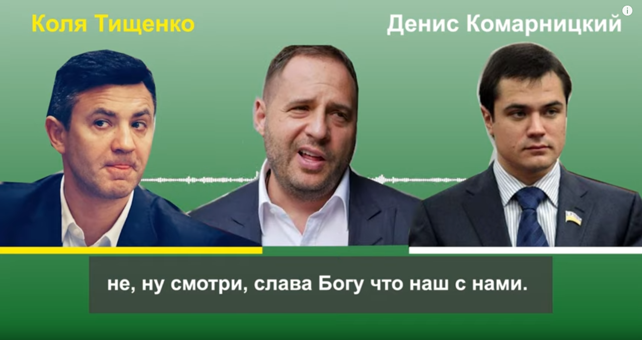 Комарницький і Тищенко нібито планували замах на Лероса і Дубінського
