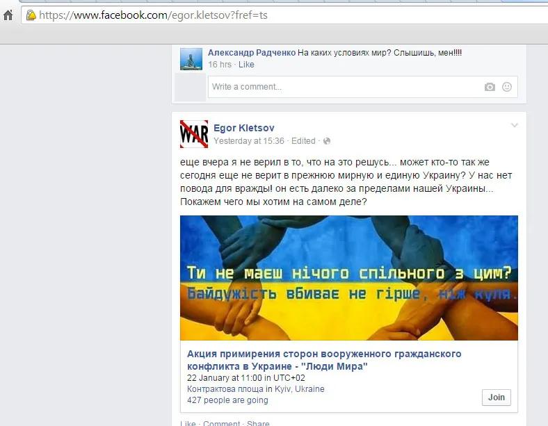 """Клецов организовывал акции """"примирения сторон вооруженного гражданского конфликта в Украине"""""""