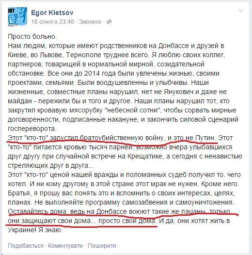 """По мнению Клецова, кто-то запустил """"братоубийственную войну"""", и это не Путин"""