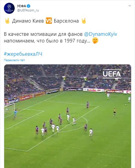 "УЕФА напомнил, как ""Динамо"" громило ""Барселону"" в 1997 году"