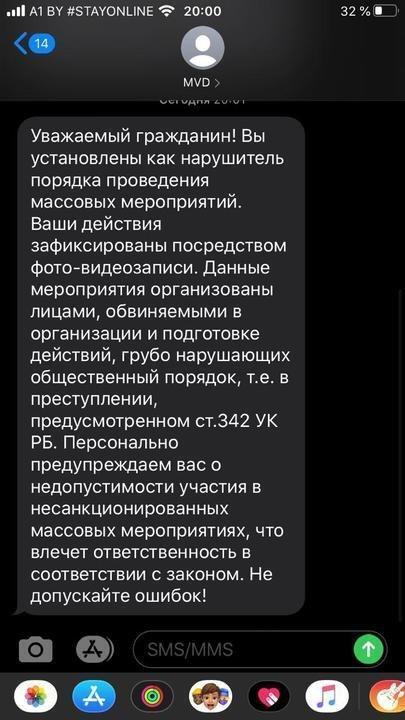 Повідомлення від МВС.