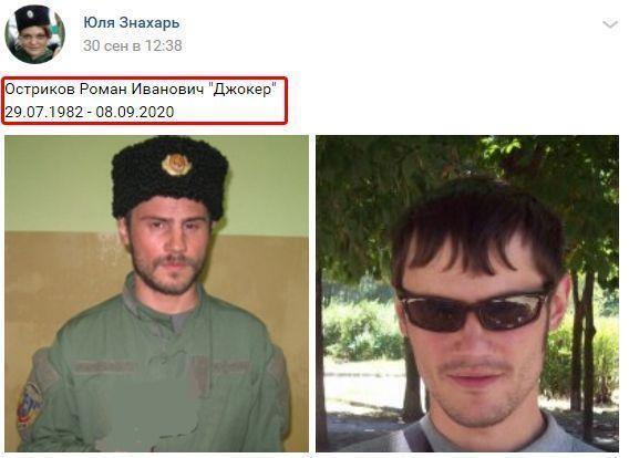 """На Донбассе ликвидирован террорист """"Джокер""""."""
