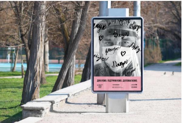 Социальная реклама с портретом Ивана Венжиновича.