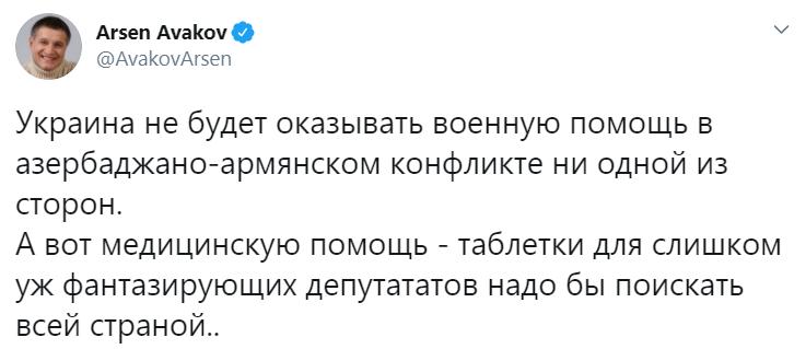 Реакція Авакова.