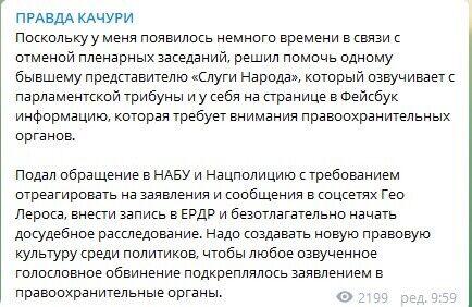 """Полиция взялась расследовать заявление Лероса о """"покушении"""" Тищенко-Комарницкого"""