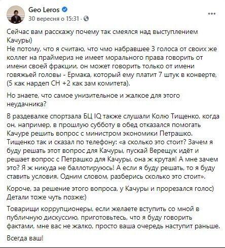 """Поліція взялася розслідувати заяву Лероса про """"замах"""" Тищенка-Комарницького"""