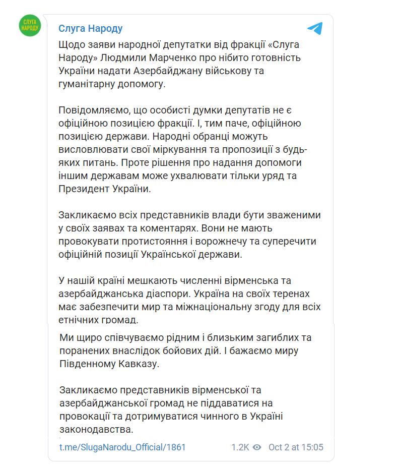 Реакция фракции на слова Марченко.