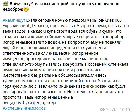 """Полный пост Telegram-канала """"Труха Харьков""""."""