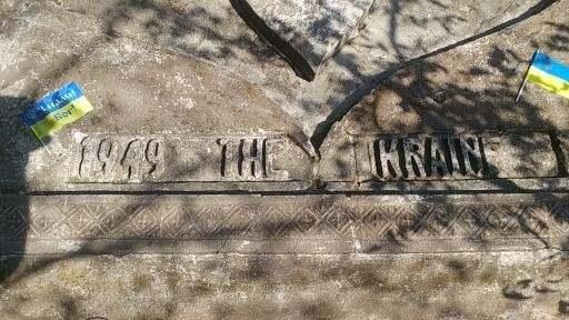 Памятник датирован 1949 годом.