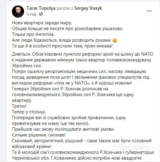 Скриншот із Facebook-cторінки Тараса Тополі