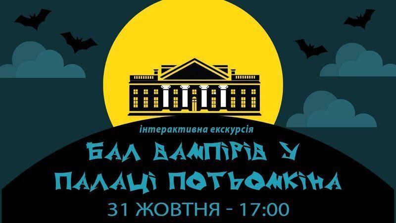 Бал вампірів у палаці Потьомкіна
