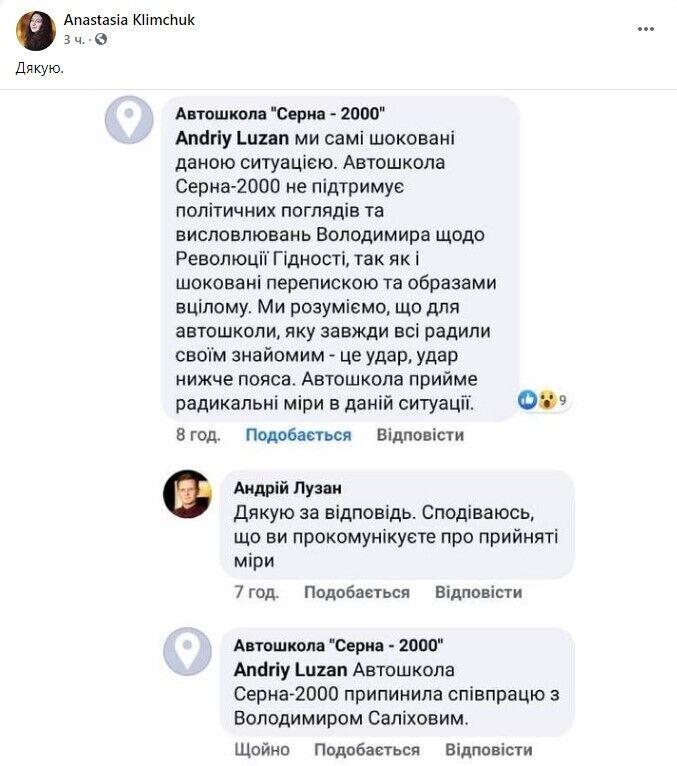 """Преподавателя-""""сталиниста"""" уволили"""